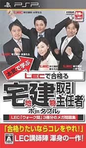 本気で学ぶ LECで合格る 宅地建物取引主任者 ポータブル - PSP