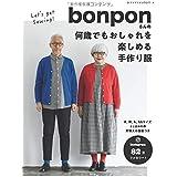 bonponさんの何歳でもおしゃれを楽しめる手作り服 (レディブティックシリーズno.8095)