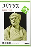 ユリアヌス―逸脱のローマ皇帝 (世界史リブレット人)
