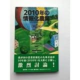 2010年の情報化農業