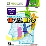 体で答える新しい脳トレ - Xbox360
