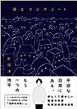 夜とコンクリート / 町田 洋 のシリーズ情報を見る