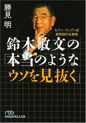 鈴木敏文の「本当のようなウソを見抜く」―セブン‐イレブン式脱常識の仕事術 (日経ビジネス人文庫)の詳細を見る