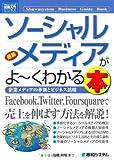 図解入門ビジネス最新ソーシャルメディアがよ~くわかる本 (How‐nual Business Guide Book)