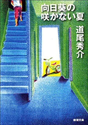 向日葵の咲かない夏 (新潮文庫)の詳細を見る