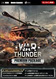 War Thunder プレミアムパッケージ [WIN/Mac]