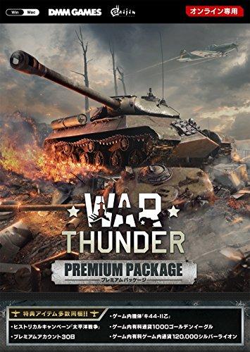 War Thunder プレミアムパッケージ
