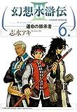 幻想水滸伝III?運命の継承者?6 (MFコミックス)