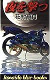 夜を撃つ (Kosaido blue books)