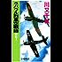 ラバウル烈風空戦録 外伝3 (C★NOVELS)