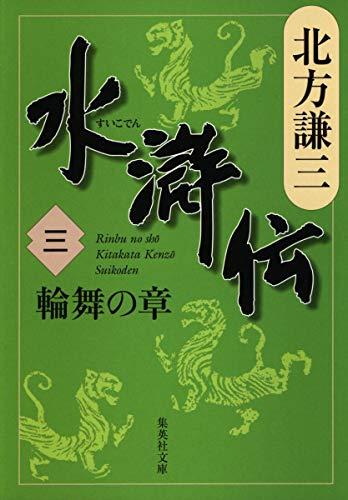 水滸伝 3 輪舞の章 (集英社文庫)の詳細を見る