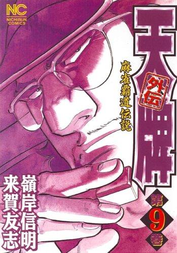 天牌外伝 第9巻—麻雀覇道伝説 (ニチブンコミックス)
