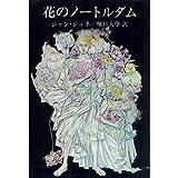 花のノートルダム (新潮文庫 赤 119-B)