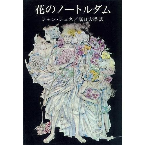 花のノートルダム (新潮文庫 赤 119-B)の詳細を見る
