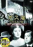 ガス燈 日本語吹替版 イングリッド・バーグマン シャルル・ボワイエ DDC-027N [DVD]