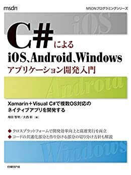 [増田 智明;大西 彰]のC#によるiOS、Android、Windowsアプリケーション開発入門