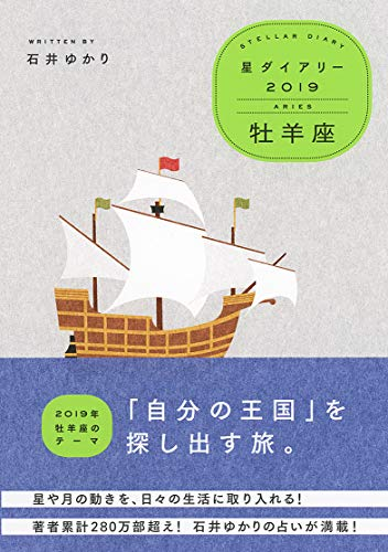 【Amazon.co.jp限定】星ダイアリー2019 牡羊座 (特典:スマホ壁紙 データ配信)