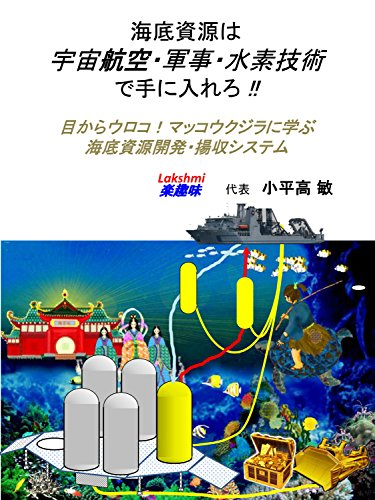 海底資源は宇宙航空・軍事・水素技術で手に入れろ !!: 目からウロコ!マッコウクジラに学ぶ海底資源開発・揚収システム (Lakshmi)