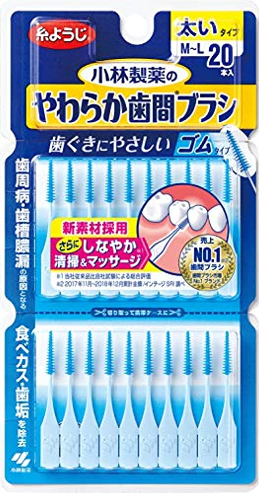 ジャグリングご近所ジャグリング小林製薬のやわらか歯間ブラシ 太いタイプ M-Lサイズ 20本 ゴムタイプ
