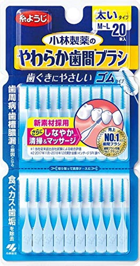 保険傀儡滝小林製薬のやわらか歯間ブラシ 太いタイプ M-Lサイズ 20本 ゴムタイプ