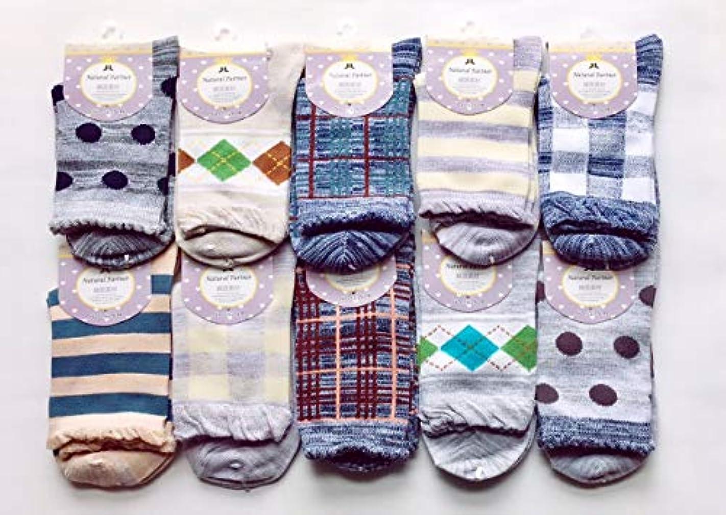 嵐が丘便宜期間ソックス レディース 綿混 ナチュラル柄 おしゃれな靴下 23-25cm お買得10足セット