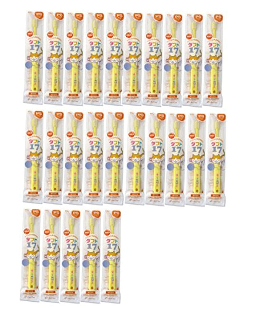 スズメバチ有効化犯人タフト17 25本 オーラルケア【タフト17/プレミアムソフト 子供】乳歯列期(1~7歳)こども歯ブラシ 25本セット イエロー