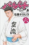 バチバチ 6 (少年チャンピオン・コミックス)