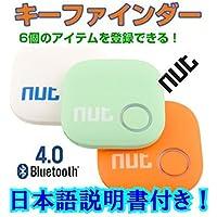 日本語説明書付き NUT2 スマートタグ bluetoothトラッカー キーファインダー トラッキングタグ 迷子 探し物発見器 落し物 忘れ物 (グリーン) [並行輸入品]