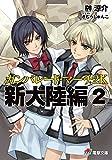ガンパレード・マーチ 2K 新大陸編(2) (電撃ゲーム文庫)