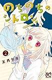 のちのちのシトロン 2 (プリンセス・コミックス)