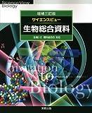 サイエンスビュー 生物総合資料―生物1・2理科総合B対応
