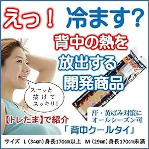 暑さ対策・熱中症対策に背中の熱を逃がして冷ます。体温調節を促し体を冷ます便利グッズ。「背中クールタイ」がテレビ東京【トレたま】に紹介