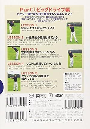 レッスンの王様 プリンシプル・オブ・ゴルフ Part(1) ビッグドライブ編 [DVD]