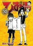 ひまわりっ ~健一レジェンド~(10) ひまわりっ 健一レジェンド (モーニングコミックス)