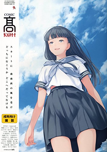 COMIC 高 Vol.10[雑誌]