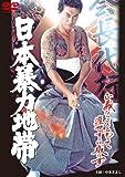 日本暴力地帯[DVD]