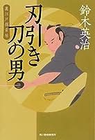刃引き刀の男―裏江戸探索帖 (ハルキ文庫)