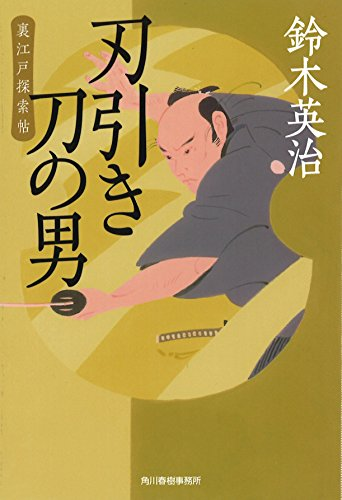 刃引き刀の男―裏江戸探索帖 (ハルキ文庫)の詳細を見る
