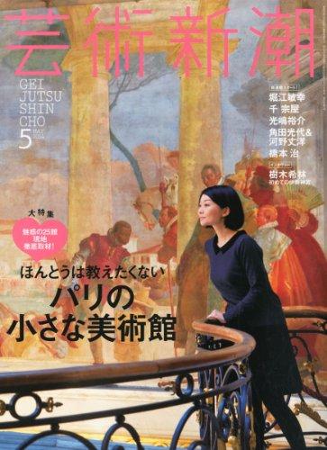 芸術新潮 2014年 05月号 [雑誌]の詳細を見る
