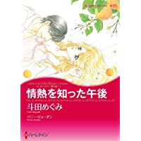 漫画家 斗田めぐみセット (ハーレクインコミックス)