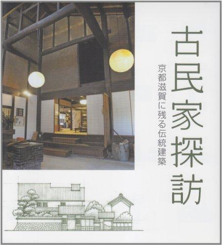 古民家探訪―京都滋賀に残る伝統建築の詳細を見る