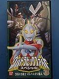 ウルトラビッグファイトスペシャル3 [VHS]