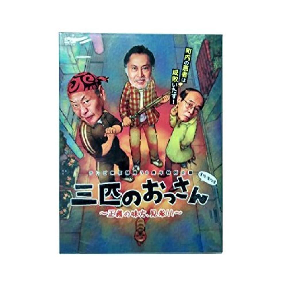 ボルト貧困中三匹のおっさん~正義の味方、見参!!~ (2014)
