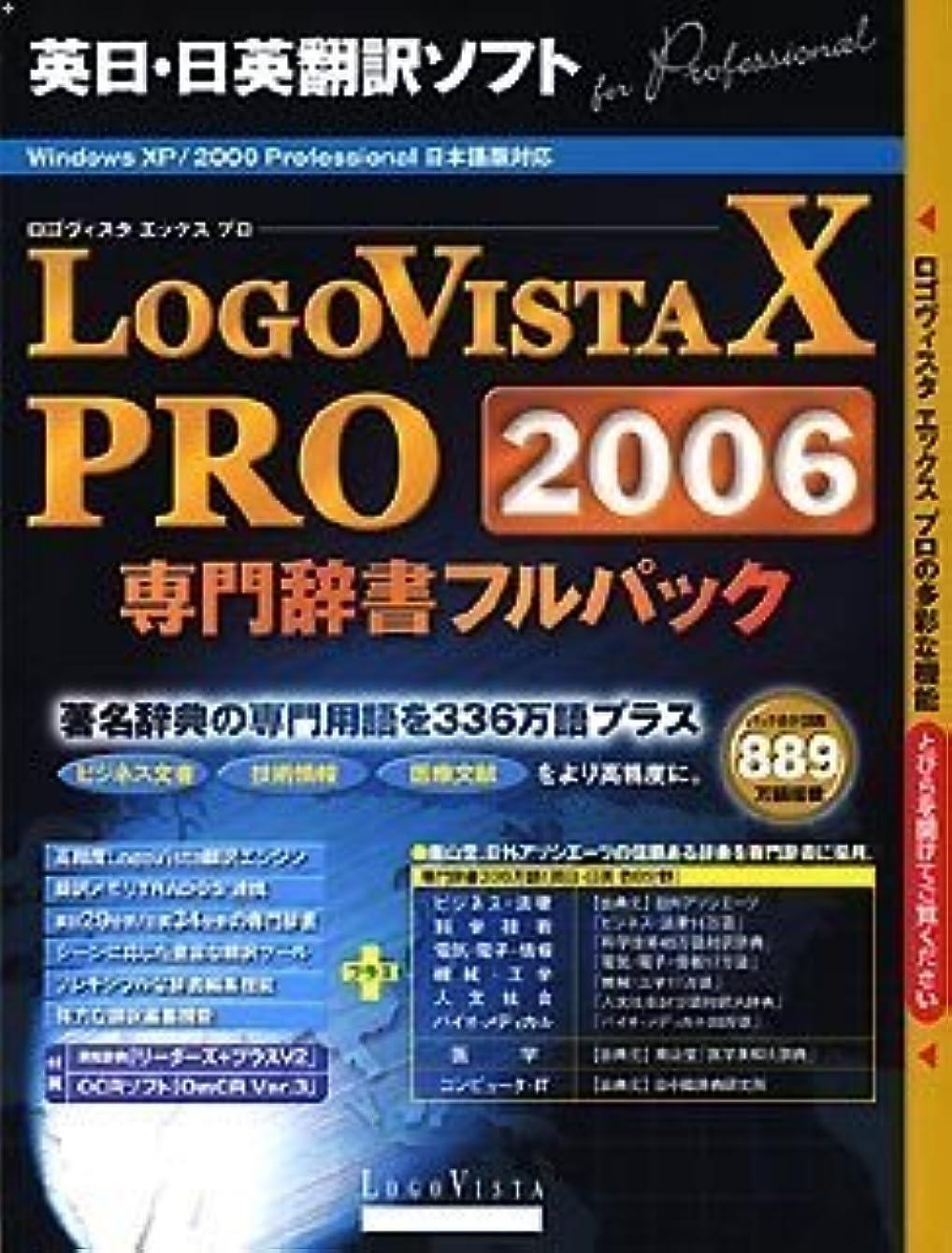 日の出帽子上下するLogo Vista X PRO 2006 専門辞書フルパック
