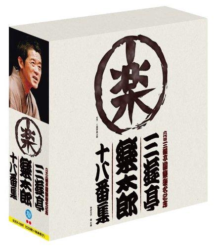 六代目三遊亭圓楽襲名記念 三遊亭楽太郎十八番集 CD BOX