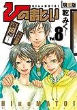 緋の纏 8巻 限定版 (IDコミックス ZERO-SUMコミックス)