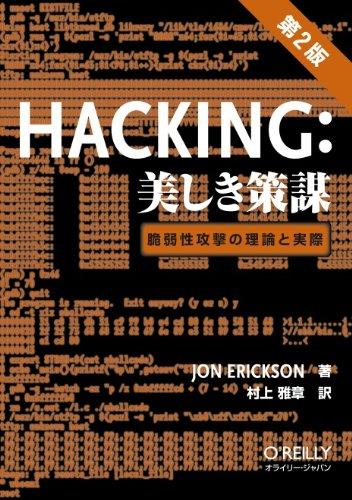 Hacking: 美しき策謀 第2版 ―脆弱性攻撃の理論と実際の詳細を見る