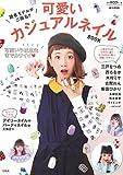 E 読者 Best Deals - 読者モデルがご指名!! 可愛いカジュアルネイルBOOK (e-MOOK)