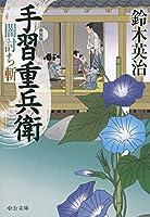 手習重兵衛 - 闇討ち斬 - 新装版 (中公文庫)