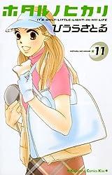 ホタル ノ ヒカリ(11) (KC KISS)